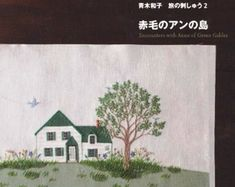 Embroidered Travel Note by Kazuko Aoki Japanese by KitteKatte