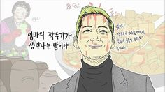 """Illustrator Of Hilarious """"Chief Kim"""" Ending Clips Talks About His Love For The Drama Jung Hye Sung, Chief Kim, Namgoong Min, Hysterically Funny, Funny Illustration, Comic Artist, Kimchi, Art Work, Illustrator"""