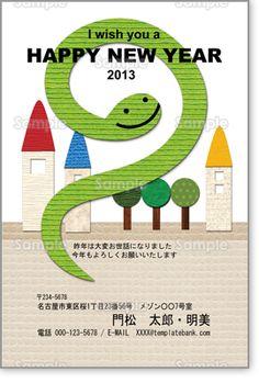 【蛇と町並み】図案化されたシンプルなデザインで作られた貼り絵年賀状です。シンプルなデザインに紙の異なる質感を上手く利用した表現で、奥深い年賀状です。  http://nenga.templatebank.com/craft/item_snake-and-town-casual/