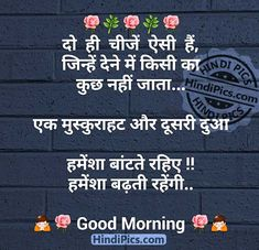 QuotesOK - Latest Hindi Quotes, Status Messages, Suvichar with Images Good Morning Motivational Images, Inspirational Good Morning Messages, Very Good Morning Images, Motivational Picture Quotes, Good Morning Happy, Inspirational Quotes Pictures, Quotes Images, Do Good Quotes, Good Morning Wishes Quotes