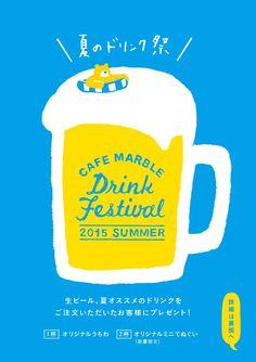 今年は夏のビール祭のスタートが遅れております。もうすぐ始まると思うので、もう少々お待ちを。ビジュアルちら見せ。