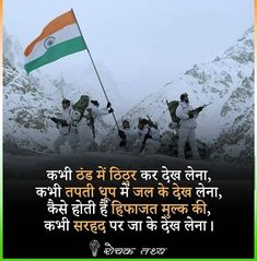 Indian Army Slogan, Indian Army Quotes, Happy Independence Day Quotes, Independence Day Status, India Quotes, Indian Army Special Forces, Indian Army Wallpapers, Soldier Quotes, Army Pics