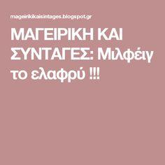 ΜΑΓΕΙΡΙΚΗ ΚΑΙ ΣΥΝΤΑΓΕΣ: Μιλφέιγ το ελαφρύ !!!