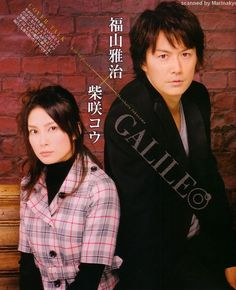 Galileo: Fukuyama Masaharu, Shibasaki Kou. #jdrama Japanese Drama, Physicist, Drama Series, Novels, Actresses, Female Actresses, Physique, Fiction, Romance Novels