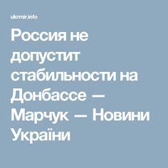 Россия не допустит стабильности на Донбассе — Марчук — Новини України