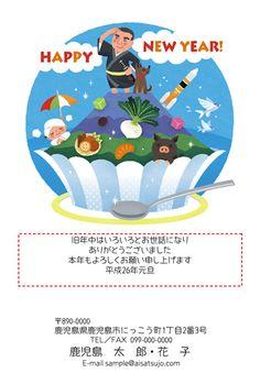 【ご当地デザイン年賀状:鹿児島】 たくさんの名物をシロクマ風に賑やかに盛りつけました。桜島のてっぺんでは西郷さんが新年のご挨拶をしています。
