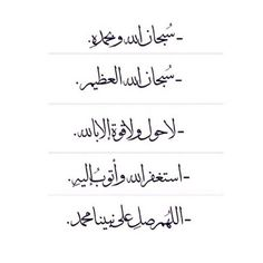 Path to Islam. Holy Quotes, Quran Quotes Love, Arabic Love Quotes, Love Quotes Wallpaper, Islamic Quotes Wallpaper, Doa Islam, Islam Quran, Mecca Wallpaper, Motivational Phrases