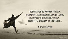 Хлёсткие «Гарики» Игоря Губермана – Фитнес для мозга