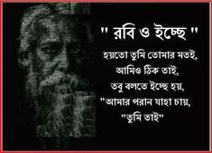Bengali Love Poem, Love Quotes In Bengali, Bengali Poems, Bengali Art, Happy Quotes, Best Quotes, Funny Quotes, Life Quotes, Tagore Quotes
