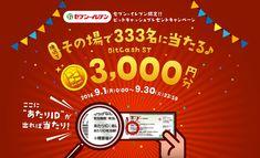 セブン-イレブンでその場で当たる!ビットキャッシュプレゼントキャンペーン Sale Banner, Web Banner, Web Design, Graphic Design, Pop Ads, Promotional Design, Japanese Design, Advertising Poster, Banner Design
