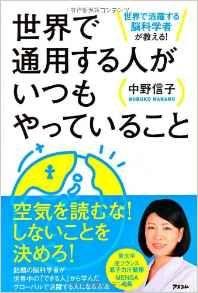 脳科学者お墨付き! 得意な事、好きな事をしよう「世界で通用する人がいつもやっていること」中野信子 アスコム http://mari.tokyo.jp/book/always-doing/ #脳科学 #中野信子 #アスコム