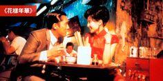 In the Mood for Lover - Wong Kar Wai International Film Festival, Toronto, Cinema, Mood, Concert, Summer, Movie Theater, Movies, Recital