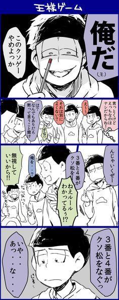 松詰め [8]
