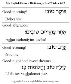 English to Hebrew: Best Wishes Vocabulary: good morning, good afternoon, good evening, good night and sweet dreams