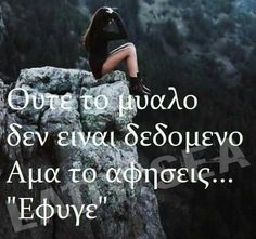 Greek Quotes, Meaning Of Life, Picture Quotes, Wise Words, Motivational Quotes, Poetry, Thoughts, Feelings, Movie Posters