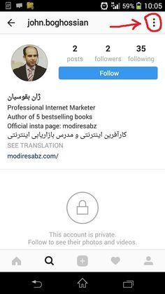 ریپورت در اینستاگرام چیست و چرا باید از Report در اینستاگرام استفاده کنیم Check It Out, Internet Marketing, Names, Author, Photo And Video, Books, Instagram, Libros, Book