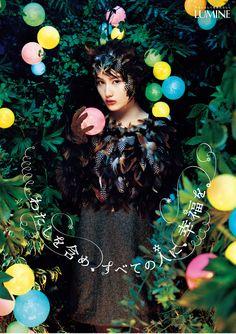 橋本 愛 Ai 愛 model actress fashion Japan Advertising, Retro Advertising, Advertising Design, Japanese Model, Japanese Design, Japanese Fashion, Japan Graphic Design, Japanese Poster, Photocollage