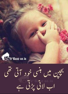 Poetry Quotes In Urdu, Love Poetry Urdu, Urdu Quotes, Life Quotes, Islamic Quotes, Touching Words, Cute Baby Videos, Urdu Words, Poetry Collection
