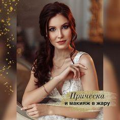 Прически и Макияж N1 Москва LA (@elstile) • Фото и видео в Instagram