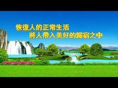 福音視頻 神的發表《恢復人的正常生活將人帶入美好的歸宿之中》粵語 | 跟隨耶穌腳蹤網-耶穌福音-耶穌的再來-耶穌再來的福音-福音網站
