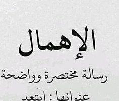 حكم عن المرض اقوال عن المرض والمريض موقع حصري Arabic Calligraphy Calligraphy