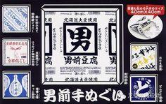 otokomae 男前豆腐店