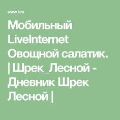 Мобильный LiveInternet Овощной салатик. | Шрек_Лесной - Дневник Шрек Лесной |