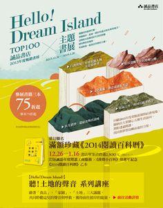 【誠品】Hello! Dream island.找回島嶼前進的力量【2013 TOP100暨主題書展】