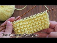 Узор спицами «Кукуруза», «Узелки» или «Ёжики» «Corn» knitting patterns - YouTube