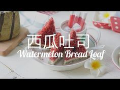 西瓜吐司【60分鐘免揉免麵包機/無油低卡】Watermelon Bread Loaf 肥丁手工坊 - YouTube