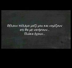 Όλα είναι πράξεις Picture Quotes, Love Quotes, I Love You, My Love, Fake Friends, Greek Quotes, Relentless, Beautiful Words, Thats Not My