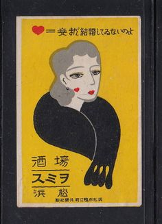 AE Old Matchbox  label   Japan Patriotic  ADD149   Woman