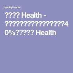 每日健康 Health - 多吃兩大類蔬果,「肺癌」風險減少40% 每日健康 Health