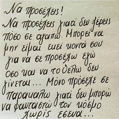 True Quotes, Book Quotes, Greece Quotes, Meaningful Quotes, Inspirational Quotes, Mom Poems, Kai, Happy Names, Love Words