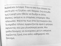 """Κείμενο από το πρώτο μου βιβλίο """"Συλλέκτης Στιγμών"""" #book #sillektisstigmon #yiannispolitis #greekquotes Greek Quotes, Some Words, Meant To Be, Poems, Thoughts, Instagram Posts, Poetry, Verses, Poem"""