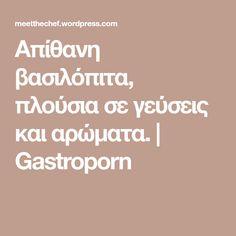 Απίθανη βασιλόπιτα, πλούσια σε γεύσεις και αρώματα. | Gastroporn