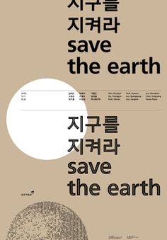 kumho museum of art: save the earth
