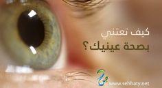 نصائح للحفاظ على صحة عينيك | صحتي نت | دليلك الأول لحياة صحية