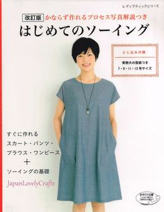 Simple Wardrobe Patterns, Japanese Sewing Pattern Book Beginner, Women Dress Clothing / Outfit, Easy Sewing Tutorial, Skirt, Pants, JapanLovelyCrafts