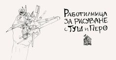 SoWorkshop: Drawing with flourish and feather with Ivan Shopov Design by Ivan Shopov