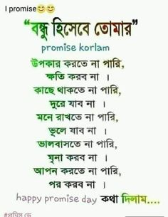 Real Friendship Quotes, Real Life Quotes, Relationship Quotes, Relationships, Bengali Poems, Bengali Art, Durga Images, Lakshmi Images, Long Love Poems