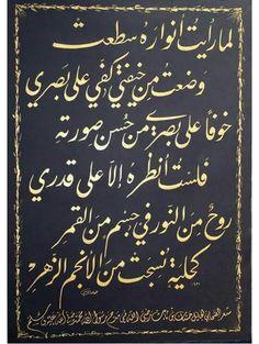 لما رأيت أنواره سطعت وضعت من خيفتى كفى على ب صرى خوفا على بصرى من ح سن صورته فلست أنظره إلا على ق Islamic Quotes Quran Chalkboard Quote Art Poster Wall