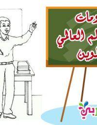 رسومات جاهزة للتلوين عن يوم المعلم العالمي Activities