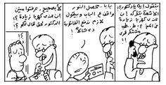 كاريكاتير موقع المصري اليوم (مصر)  يوم الجمعة 31 أكتوبر 2014  ComicArabia.com (Beta)  #كاريكاتير