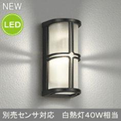 【楽天市場】☆『オーデリック』【 OG041442LC 】LED 照明 エクステリア ライト おしゃれ かわいい 人気 壁 玄関 門 屋外 外灯 防雨型 洋風 別売センサー対応 黒 ブラック ポリカーボネート:Smart Light