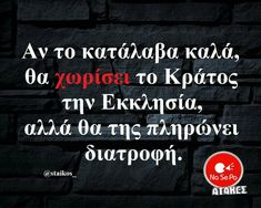 Funny Greek, Enjoy Your Life, Greek Quotes, True Words, Tv, Positive Vibes, Sarcasm, Things To Think About, Funny Quotes