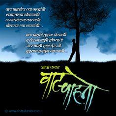 Marathi Love Quotes, Marathi Poems, Desi Quotes, Moon Poems, Moon Quotes, Sad Love Quotes, True Quotes, Qoutes, Anniversary Message For Boyfriend