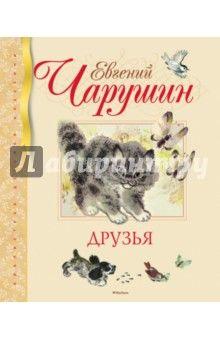 Чарушин Евгений - Друзья ISBN: 978-5-389-07999-1