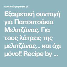 Εξαιρετική συνταγή για Παπουτσάκια Μελιτζάνας. Για τους λάτρεις της μελιτζάνας... και όχι μόνο!! Recipe by ΚΥΡΙΑΚΗ_