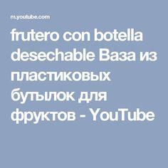 frutero con botella desechable  Ваза из пластиковых бутылок для фруктов - YouTube
